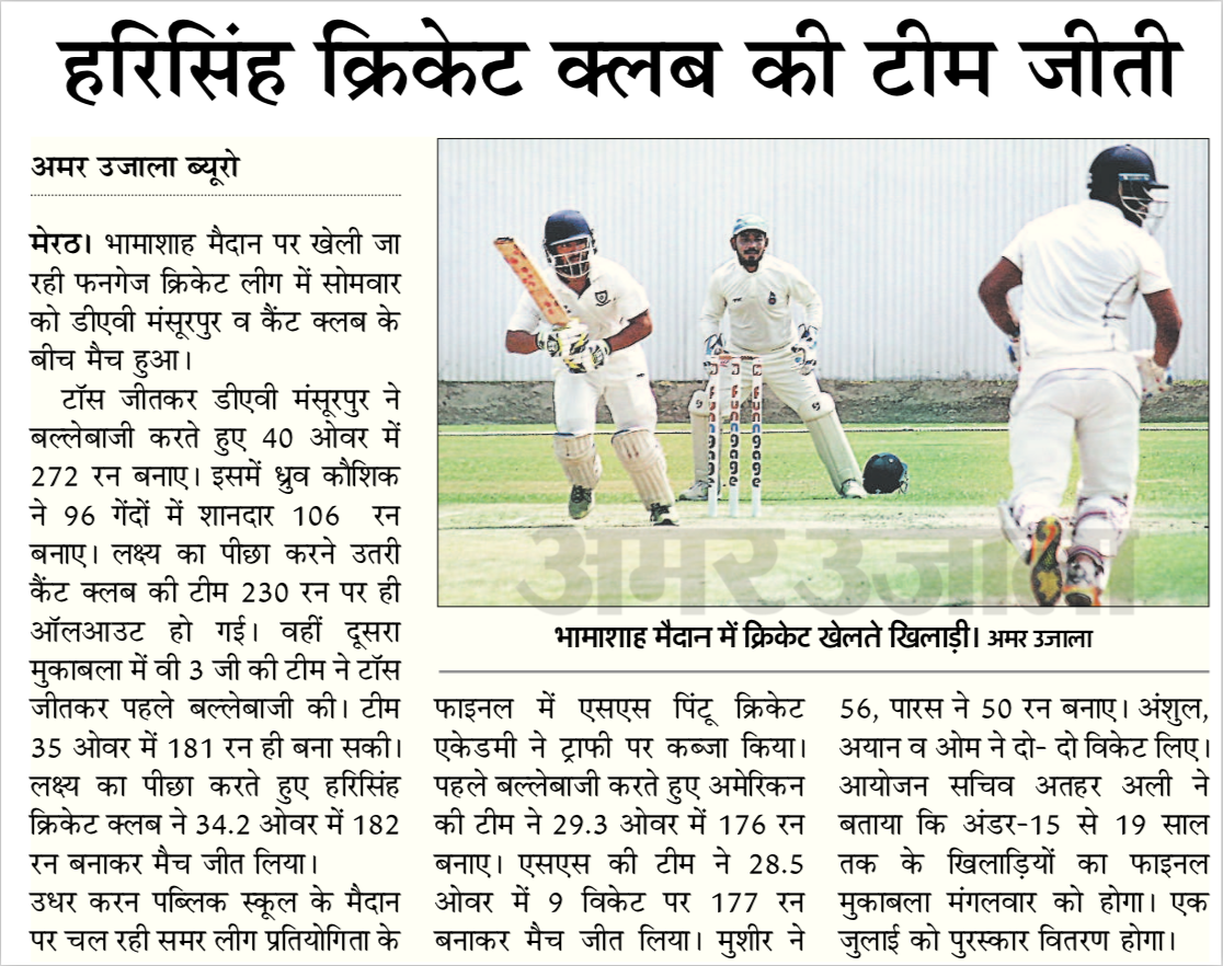 Funngage Cricket League 2018, Amar Ujala 26th June